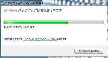 1-バックアップ.JPG